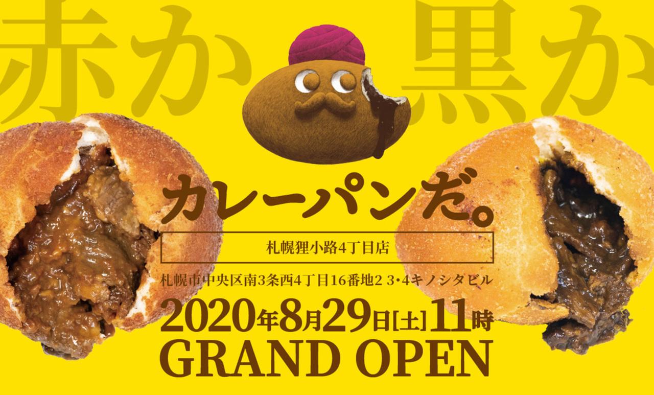 祝!8/29open『カレーパンだ。札幌狸小路4丁目店』(札幌市中央区)
