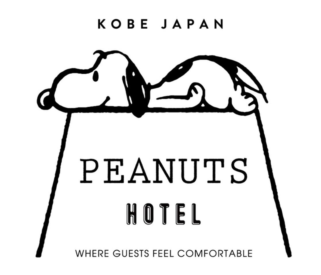 スヌーピーがテーマのデザインホテル「PEANUTS HOTEL」8月1日グランドオープン!