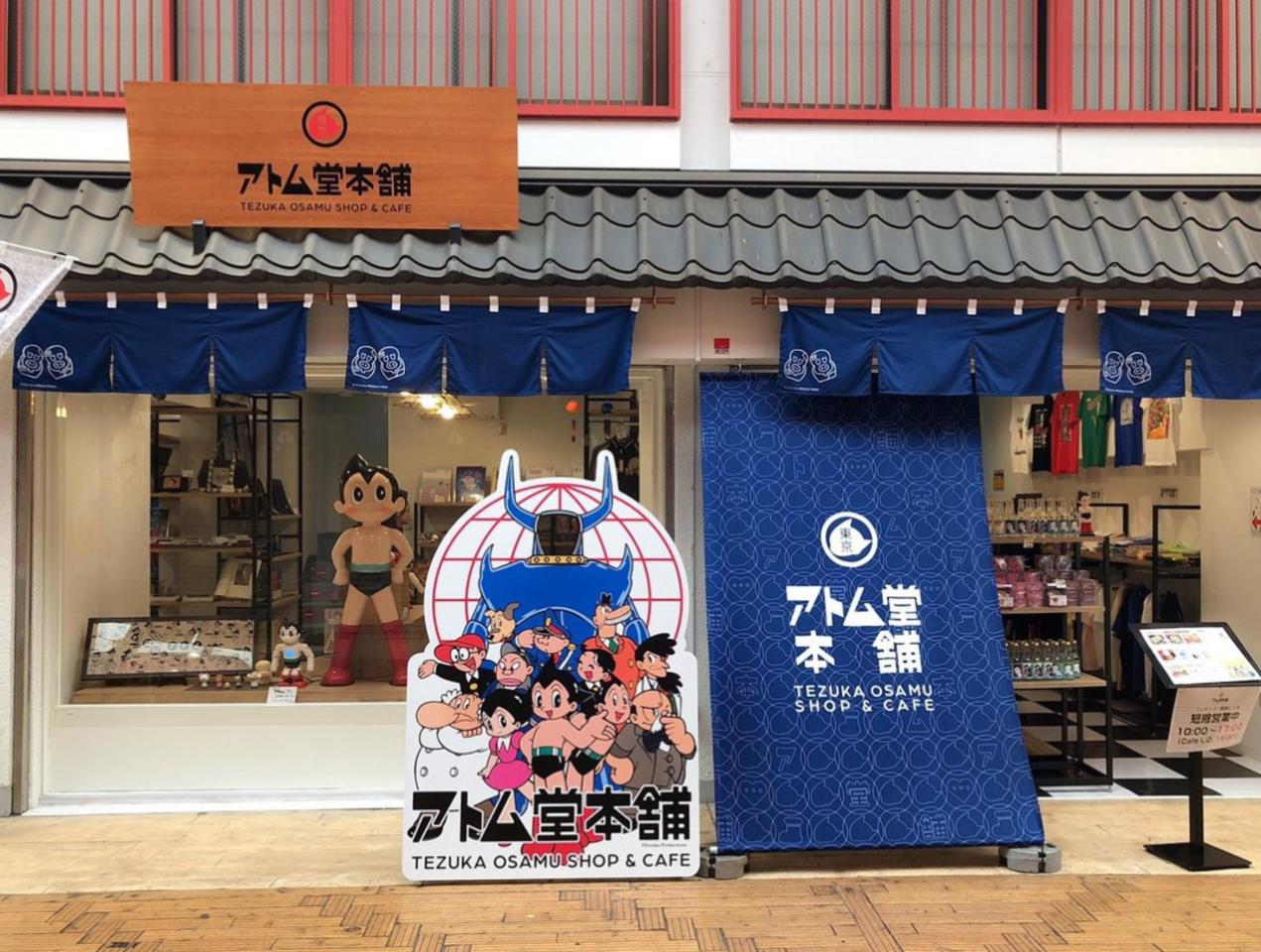 手塚治虫SHOP&CAFE...東京都台東区の浅草西参商店街に『アトム堂本舗』オープン