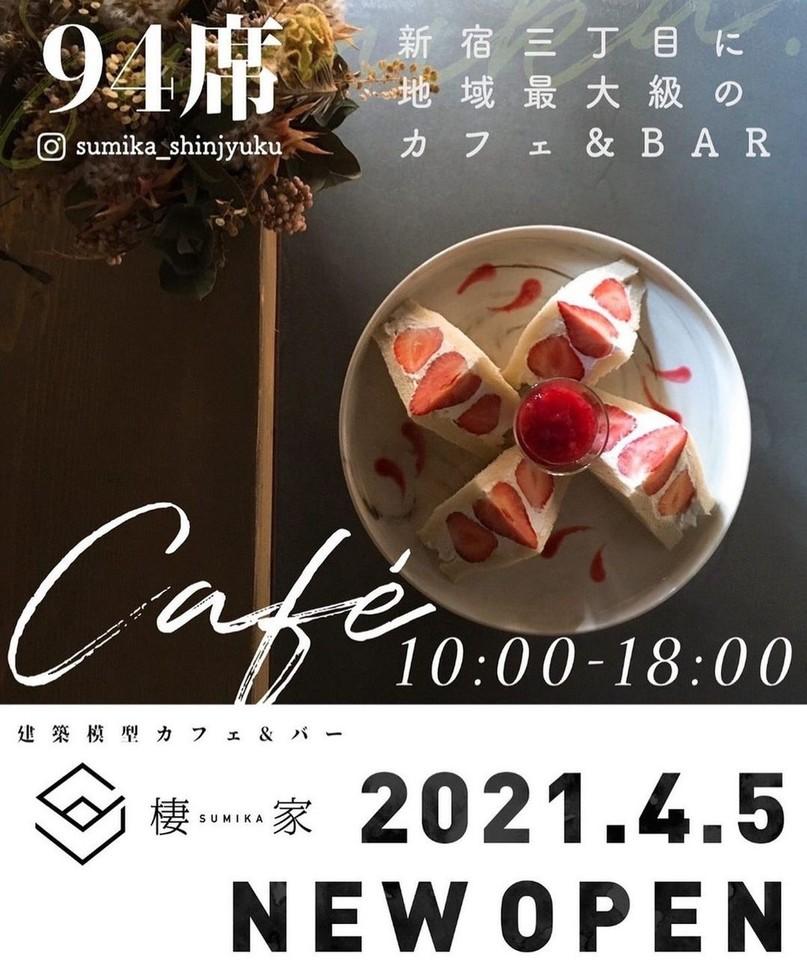 祝!4/5open『棲家』建築模型カフェ&バー(東京都新宿区)