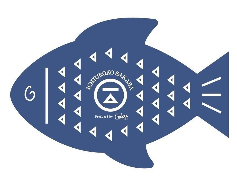 選魚職人とイタリア料理人がいるお店...北海道札幌市中央区南2条西4丁目に「一鱗酒場」明日オープン