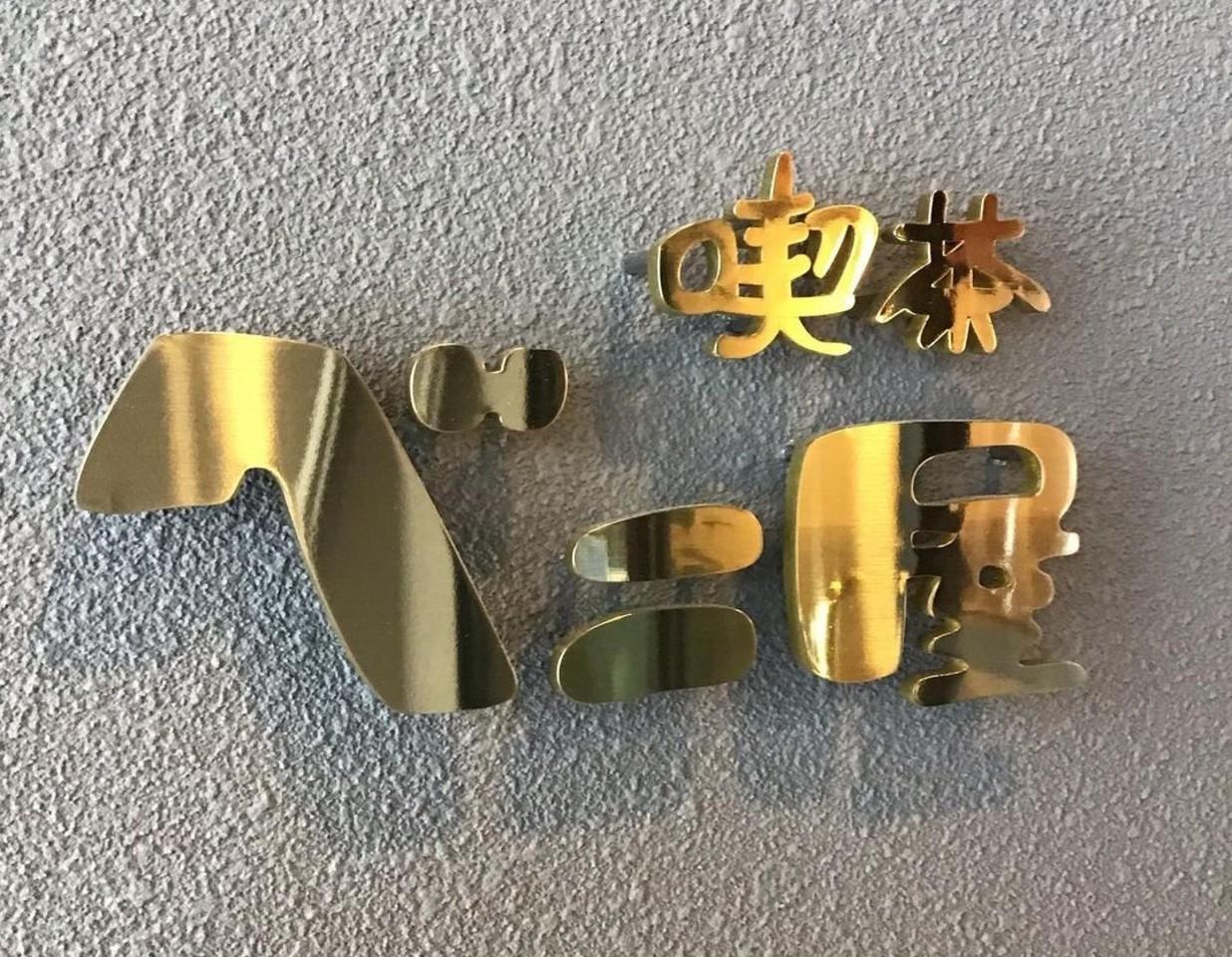 祝!2/18移転open『喫茶 ベニ屋』喫茶店(鳥取県鳥取市)