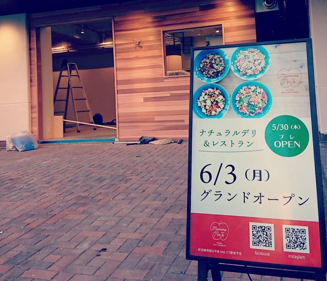 ナチュラルデリ&レストラン...札幌市中央区南2条西18丁目に「マンマペルテ」6/3移転オープン