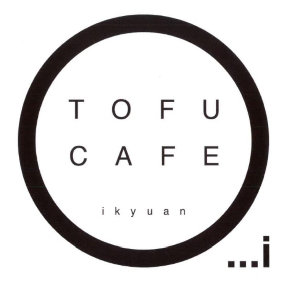祝!4/18open『TOFU CAFE』(滋賀県犬上郡)