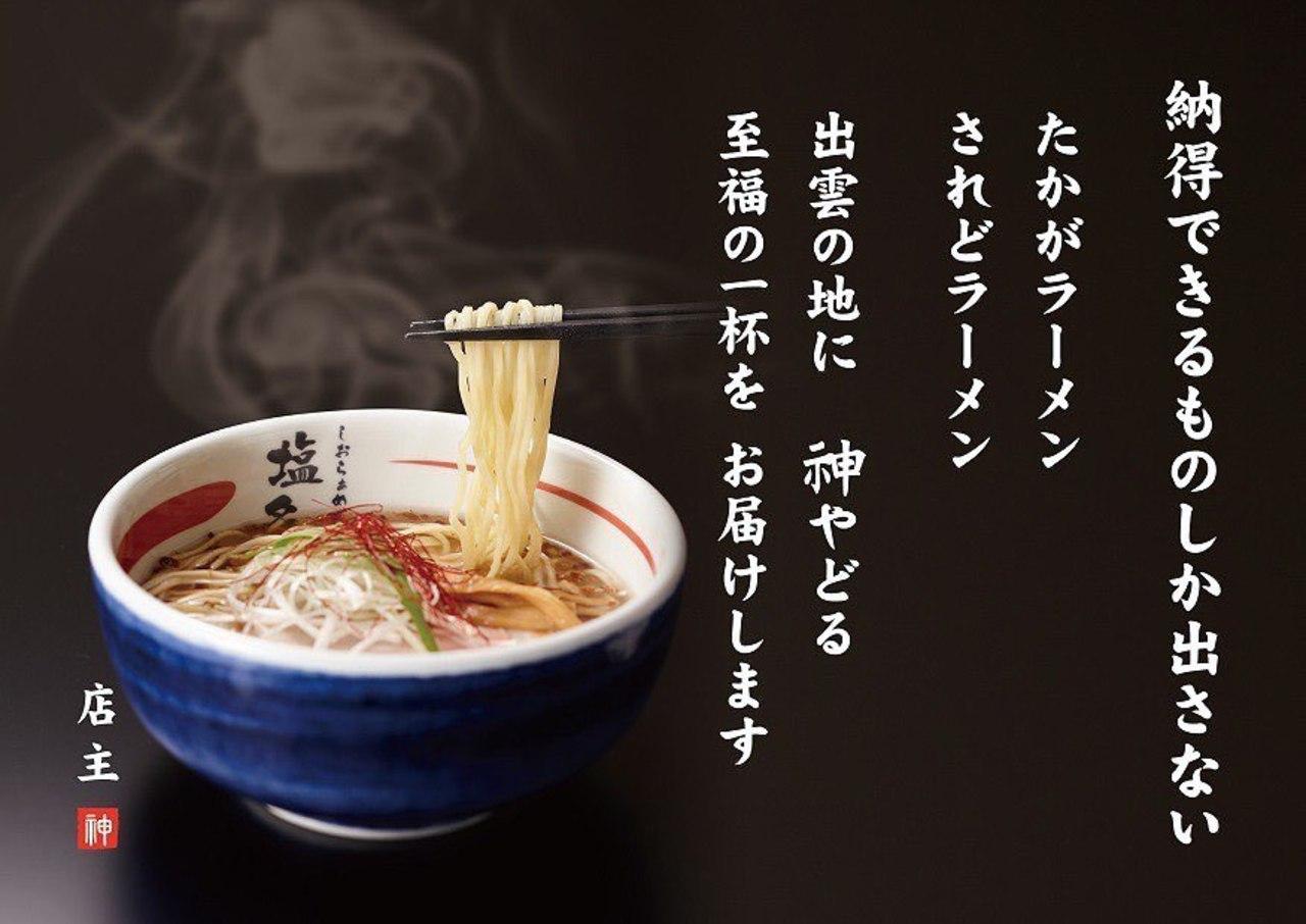 島根県出雲市斐川町上直江にしおらぁめん「塩名人本店」が本日オープンのようです。
