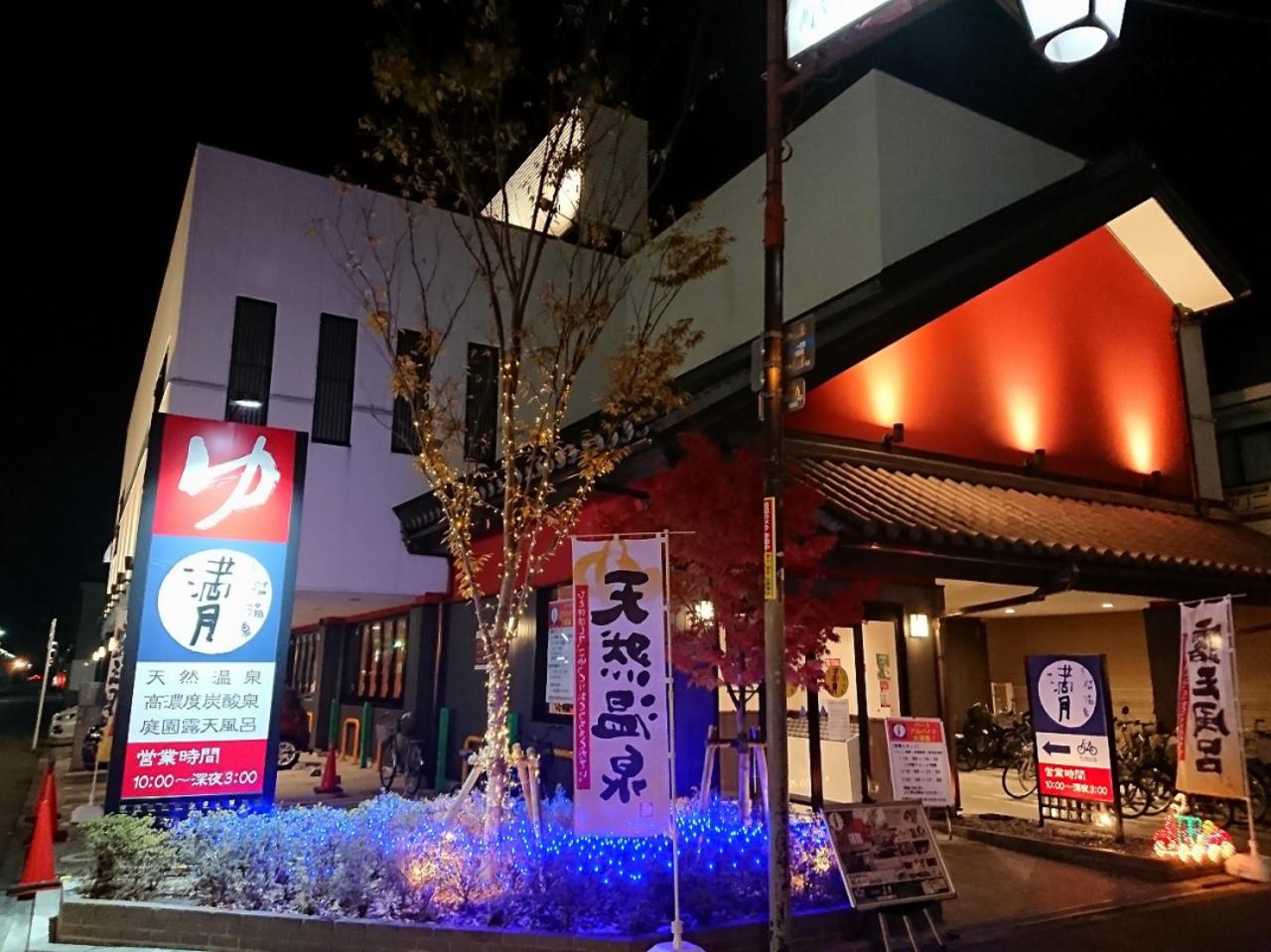 阪急上新庄駅北口より徒歩約10秒『天然温泉 満月』。。。
