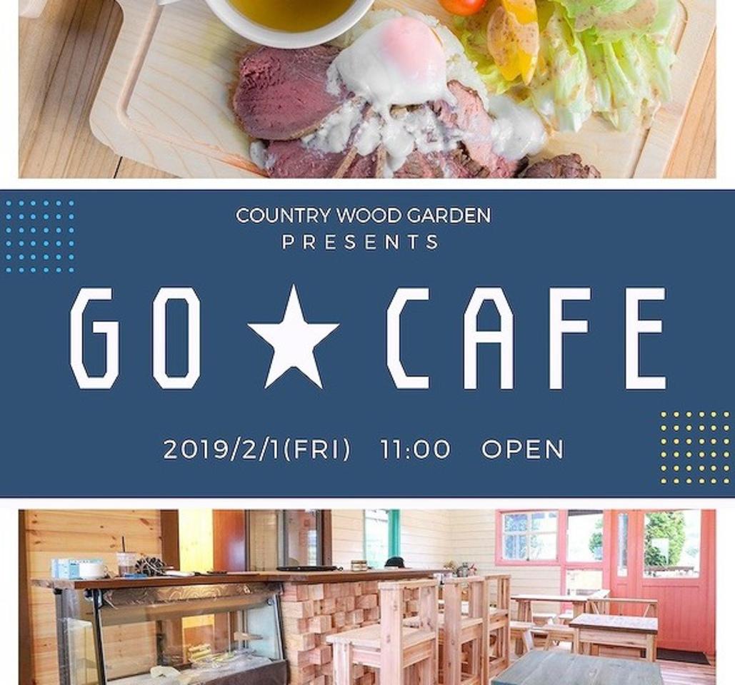 ほっとひといき出来る空間を提供...愛媛県伊予市市場に『ゴーカフェ』オープン