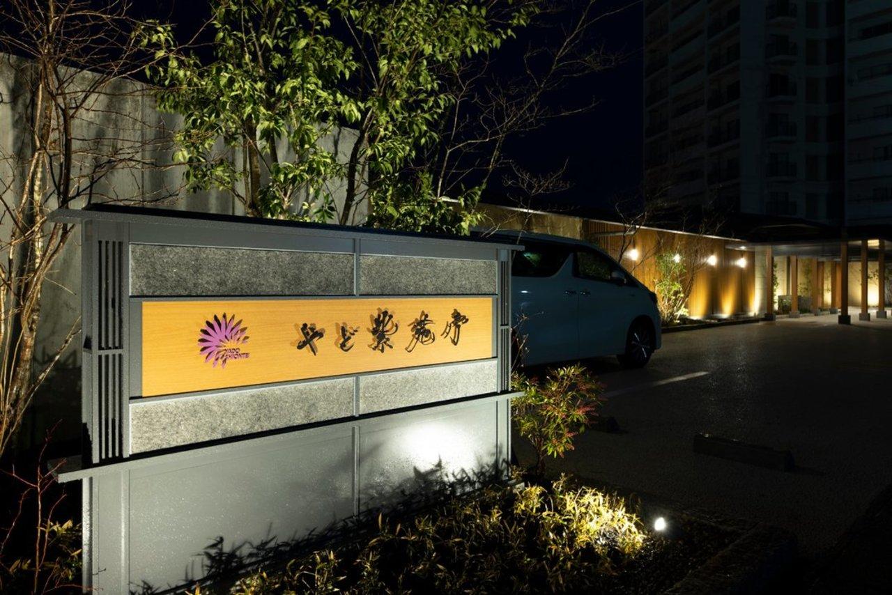 鳥取県米子市の旅館『やど紫苑亭』3/3GrandOpen
