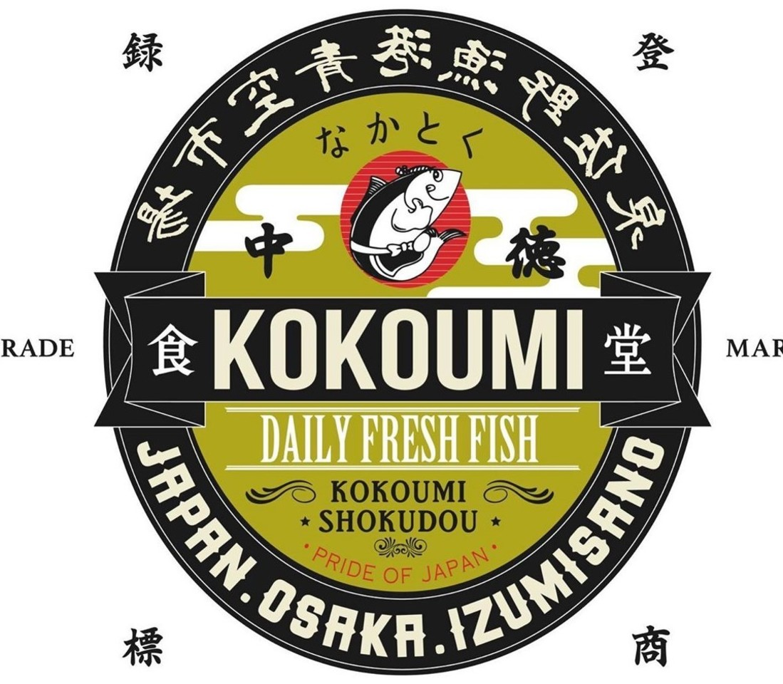 大阪府泉佐野市の泉佐野漁港青空市場内に「ここうみ食堂」が本日グランドオープンのようです。