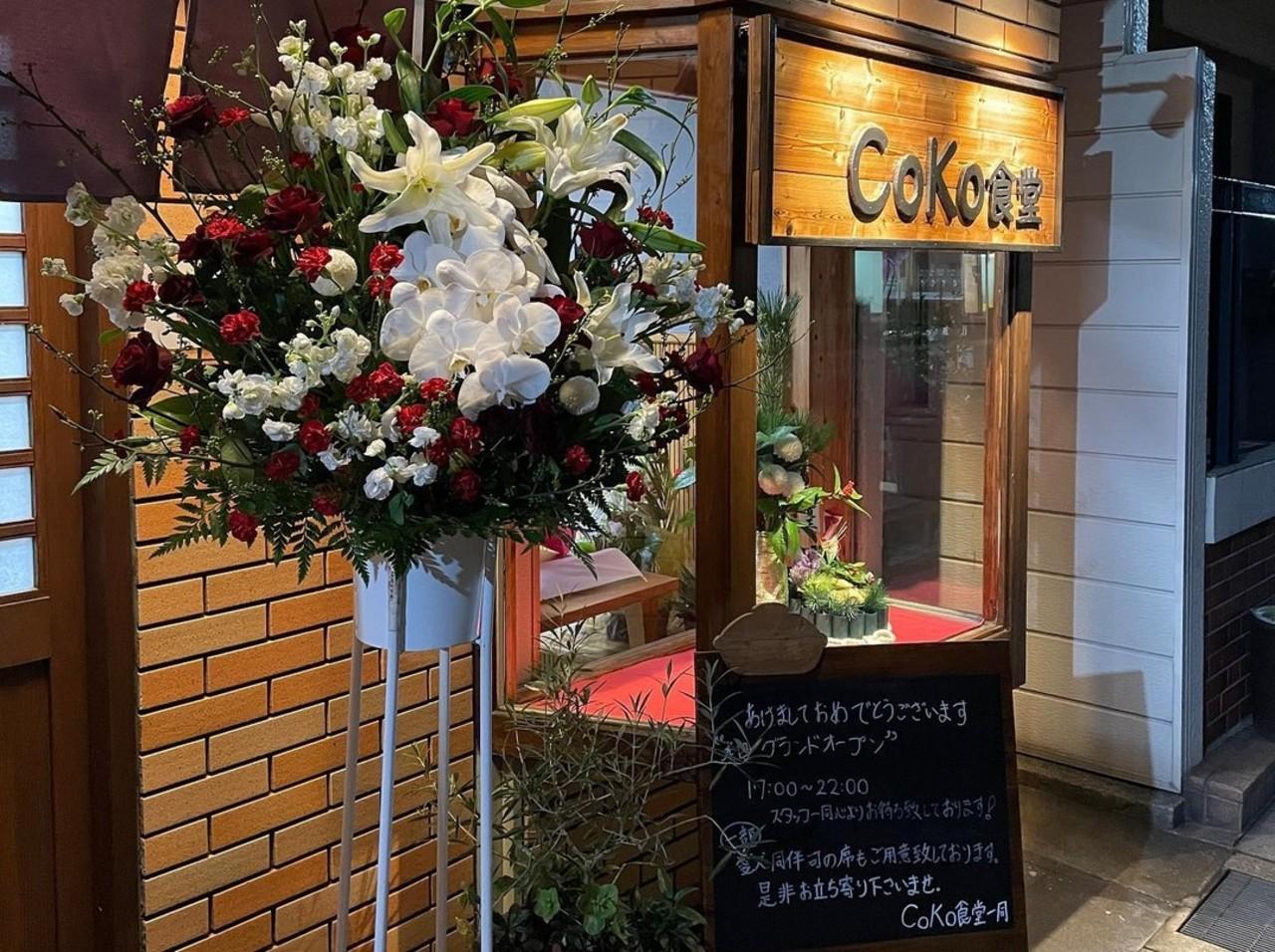 兵庫県神戸市東灘区本庄町3丁目に「CoKo食堂」が1/5グランドオープンされたようです。