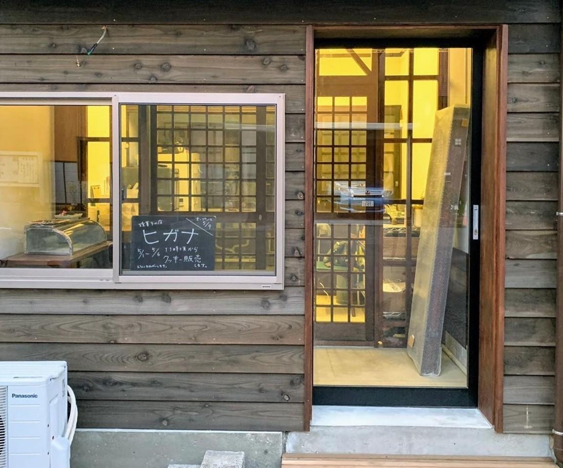 焼菓子のお店。。新潟市中央区沼垂東3丁目に『ヒガナ』5/1~プレオープン