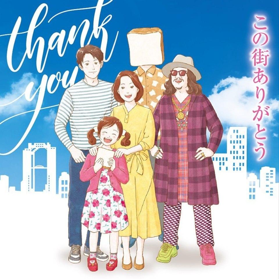 大阪市福島区福島7丁目に高級食パン専門店「この街ありがとう」が本日グランドオープンのようです。