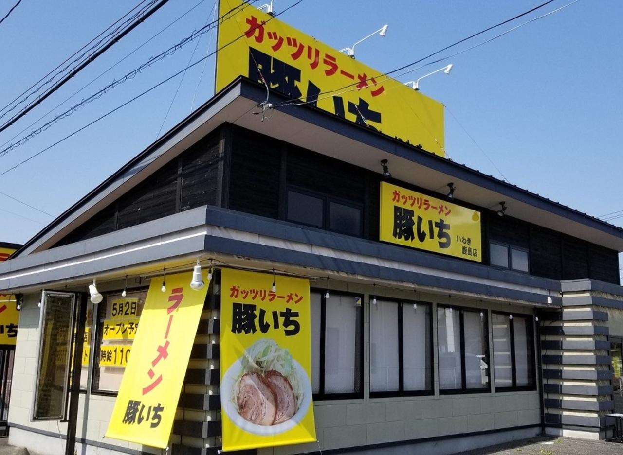 福島県いわき市鹿島町久保に「ガッツリラーメン豚いちいわき鹿島店」が本日よりプレオープンのようです。