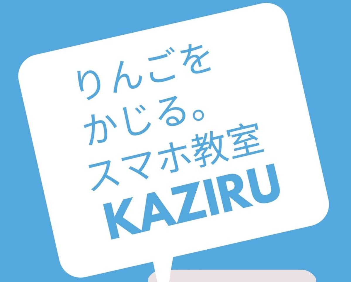 スマホ教室からのお年玉キャンペーン!2021 新春60分無料レッスン!