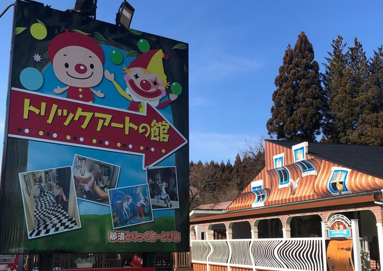 日本最大のトリックアートのテーマパーク...栃木県那須郡那須町の「那須とりっくあーとぴあ」