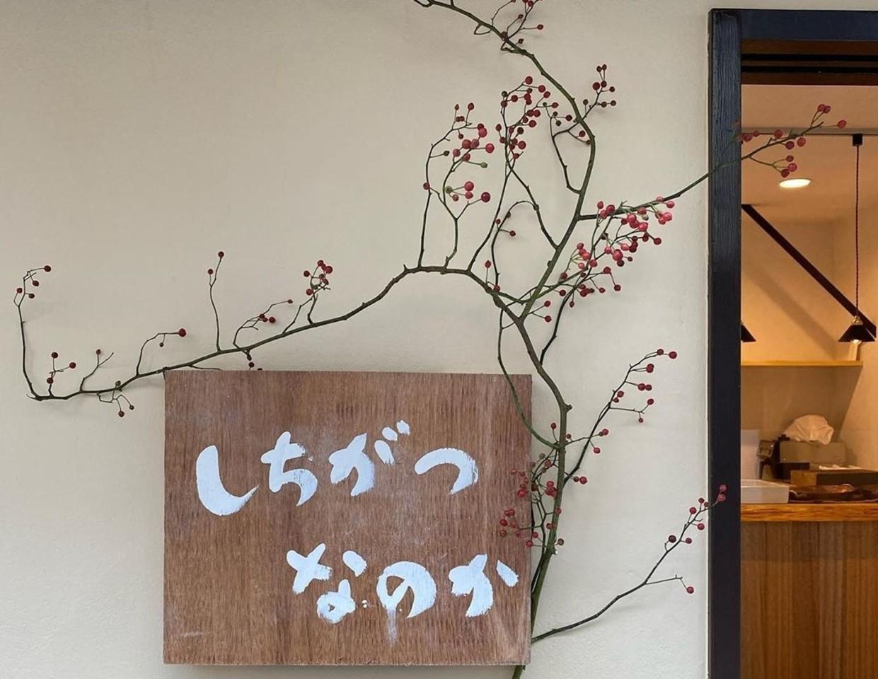 祝!11/1open『しちがつなのか』パン屋(東京都中野区)
