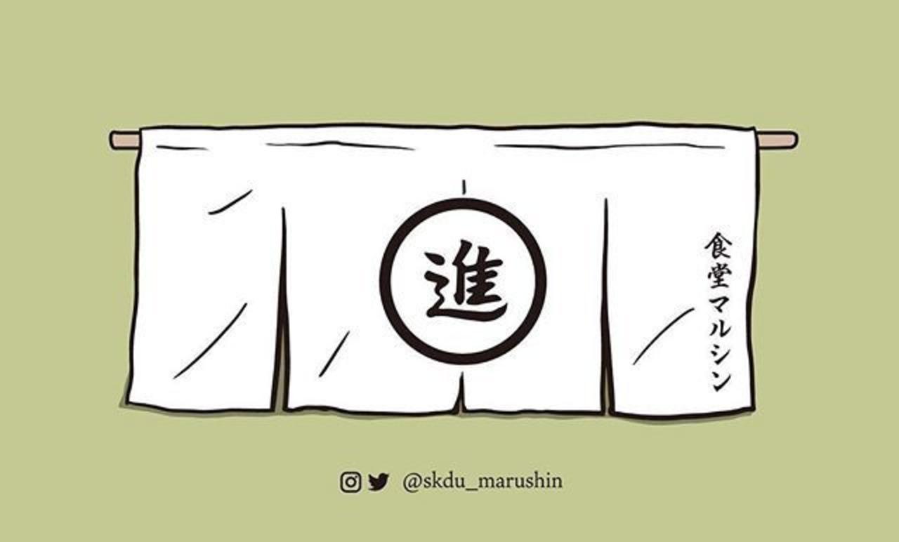 京都市左京区聖護院山王町に「食堂マルシン」が本日ランチよりオープンのようです。