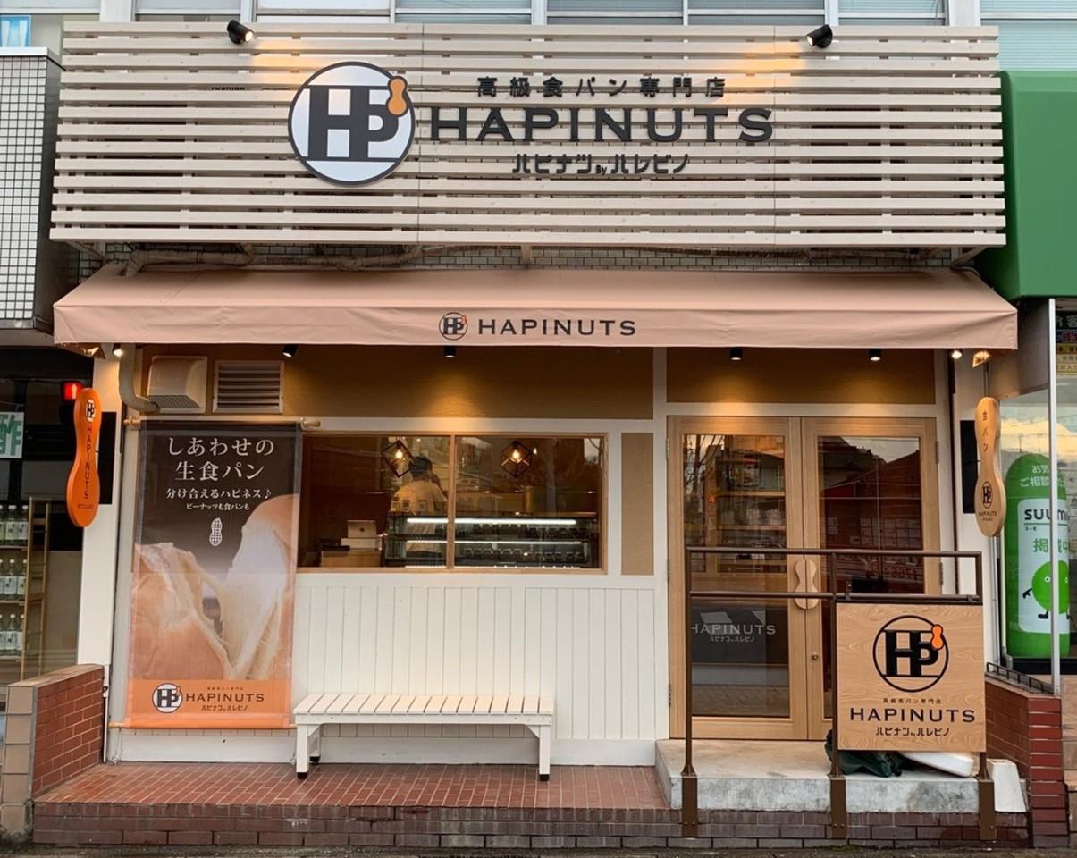 千葉県松戸市稔台7丁目に高級食パン専門店「ハピナツ」が本日グランドオープンのようです。