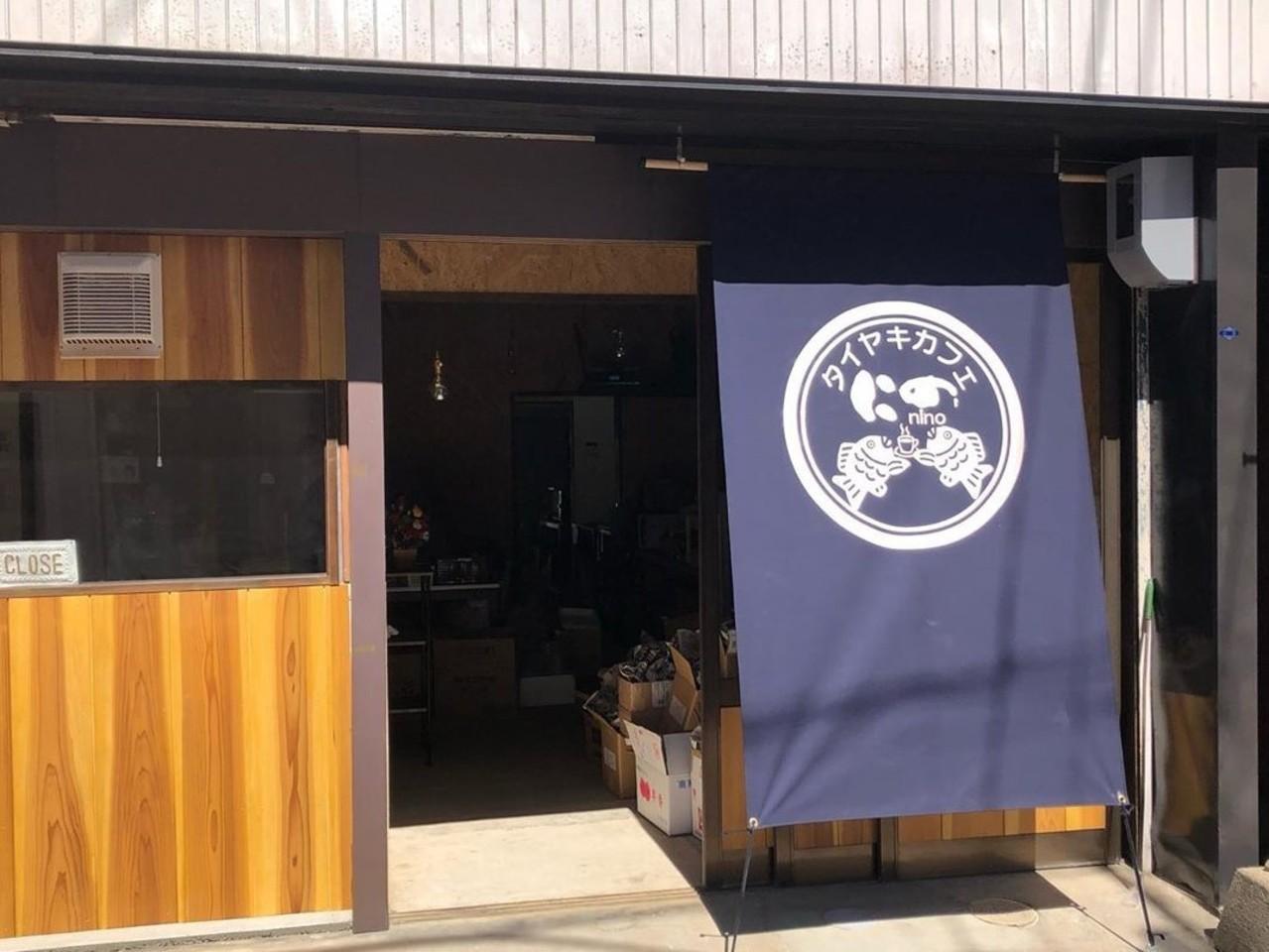三重県津市久居ニノ町に「タイヤキカフェ にの」が本日プレオープンのようです。