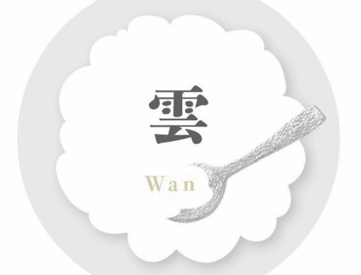 祝!12/4~プレopen『雲-ワン-』豆花と雲呑スープのお店(東京都杉並区)