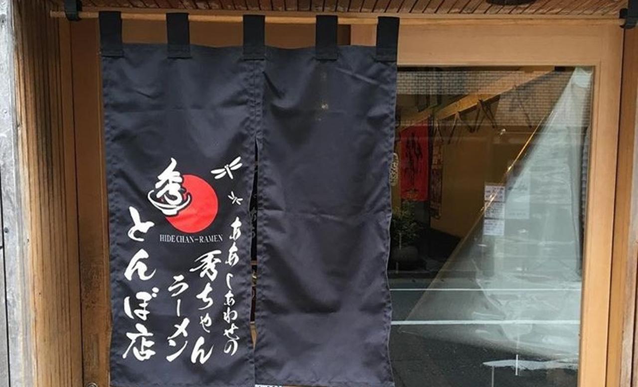 福岡市中央区警固2丁目に「秀ちゃんラーメンとんぼ店」がオープンされたようです。