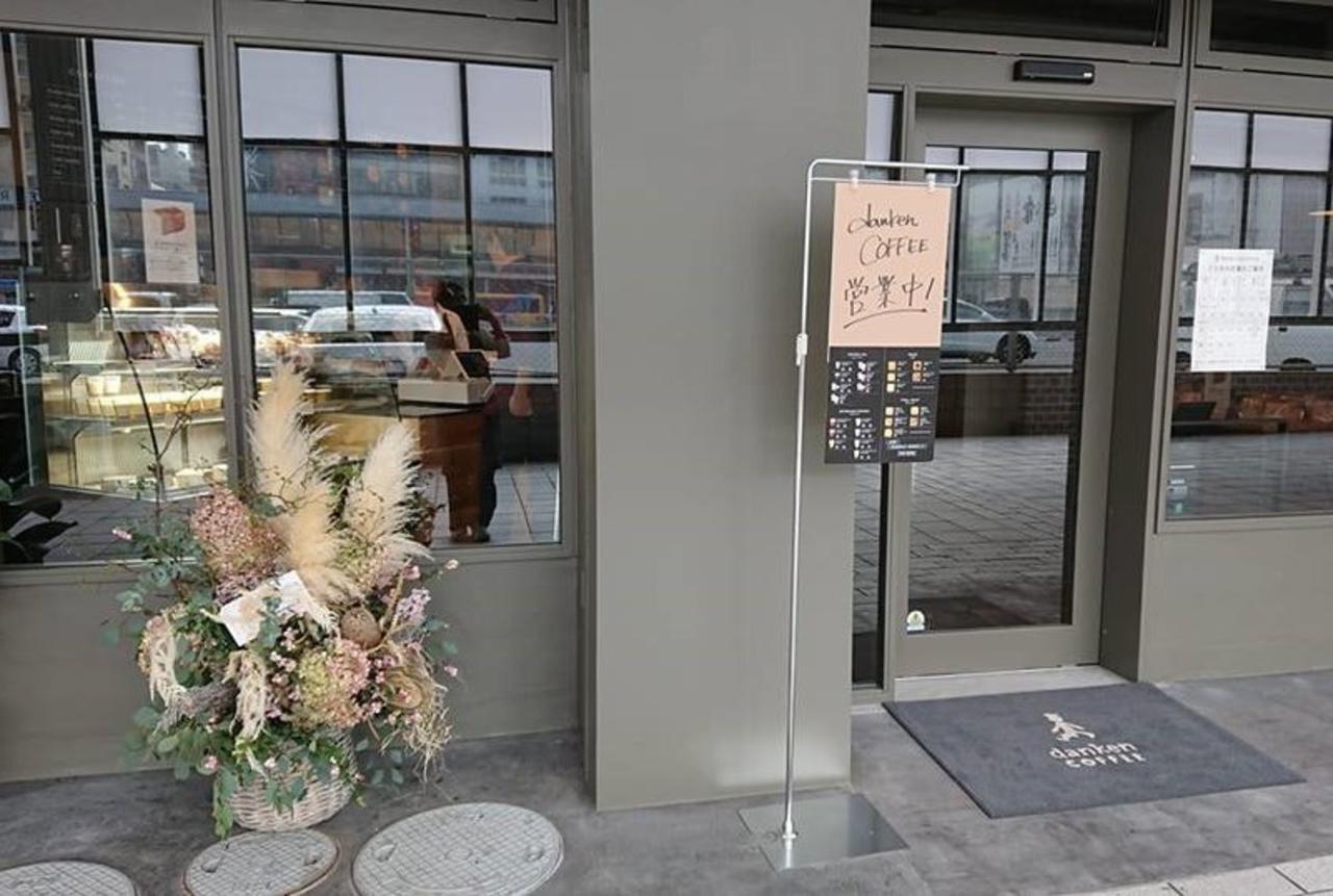 鹿児島天文館にぎわい通りに「ダンケンコーヒー」昨日オープンされたようです。