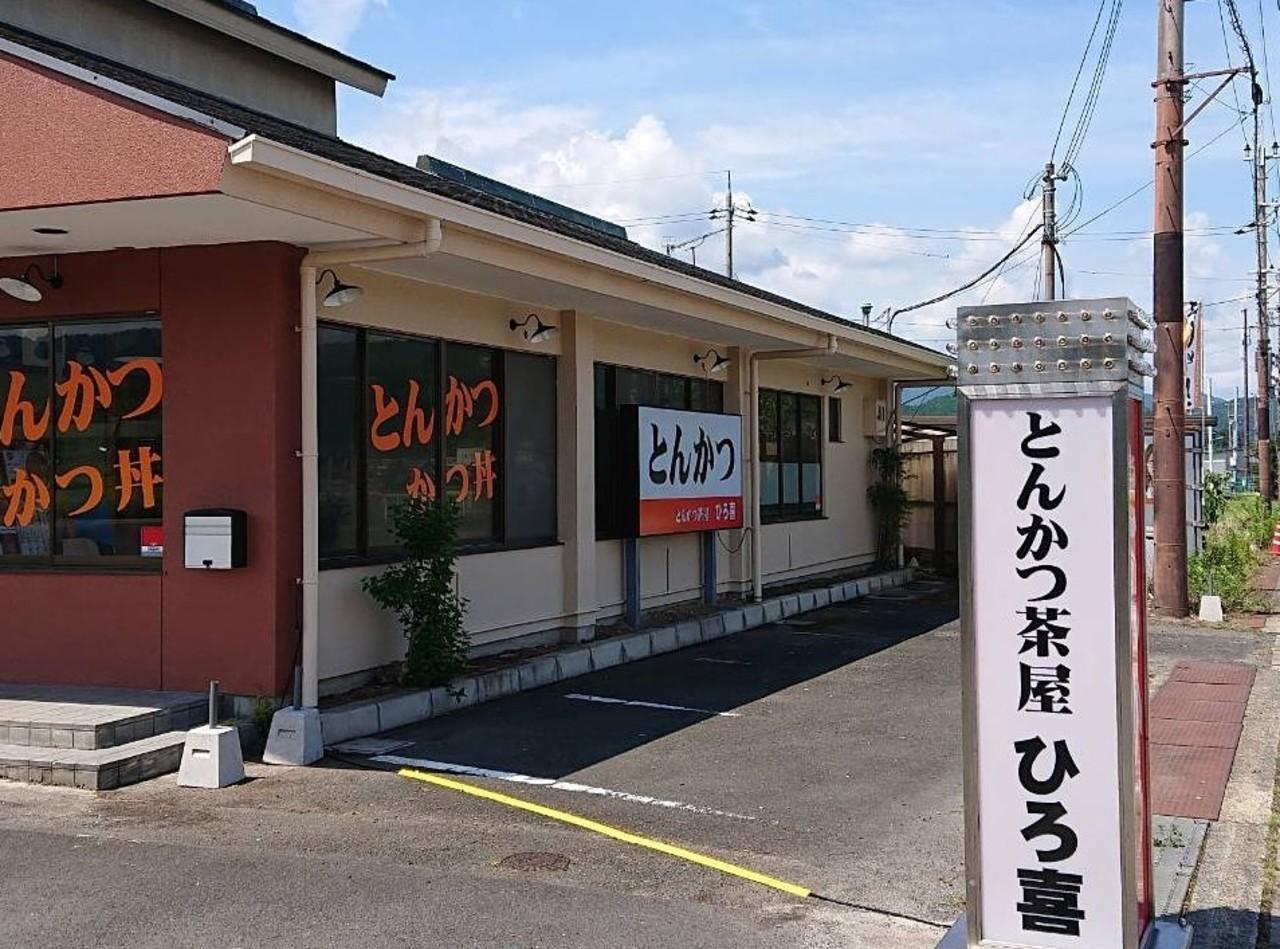 京都府亀岡市曽我部町穴太大塚に「とんかつひろ喜 亀岡店」が昨日グランドオープンされたようです。