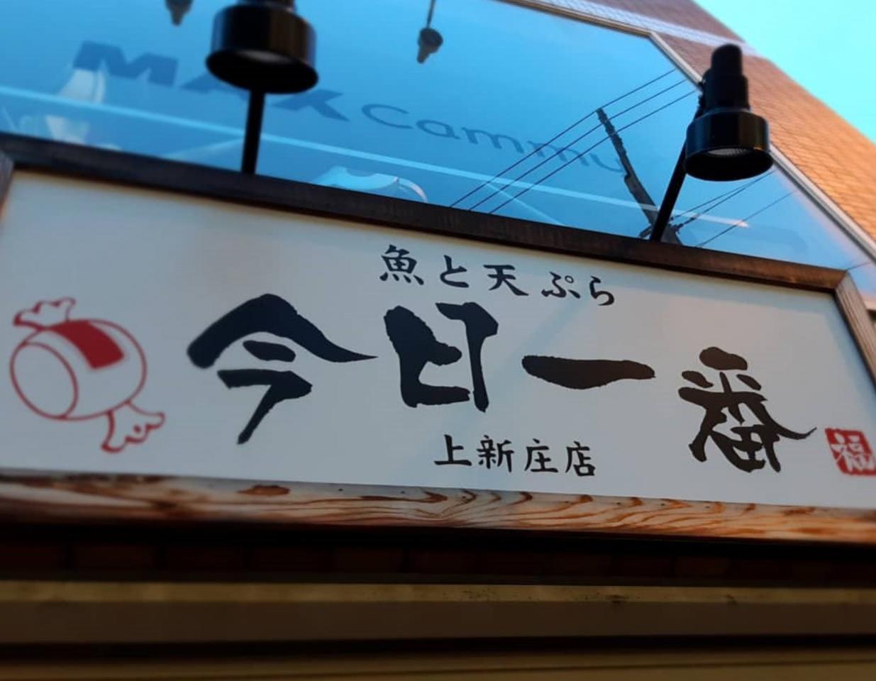 大阪市東淀川区の上新庄駅北口前に魚と天ぷら「今日一番上新庄店」がオープンされたようです。
