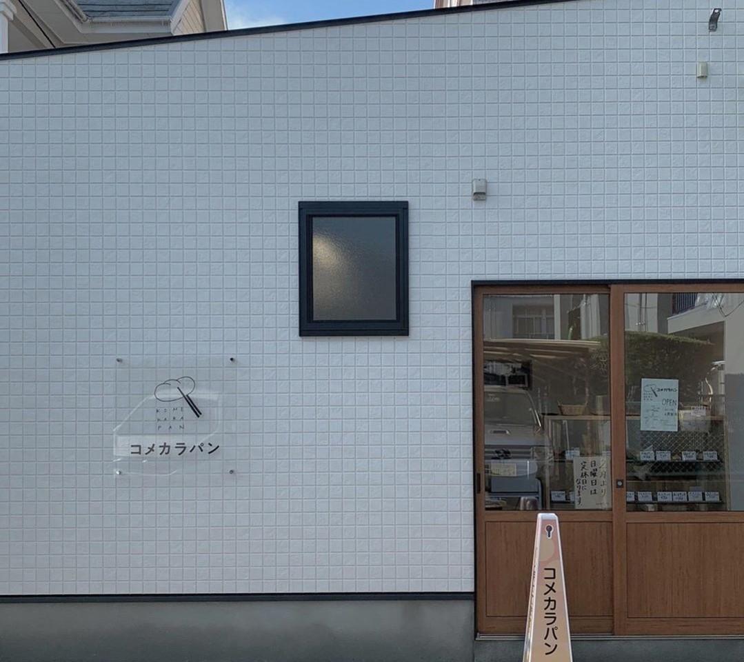 熊本産の米粉を使用のパン屋さん。。福岡県春日市白玄町の『コメカラパン』