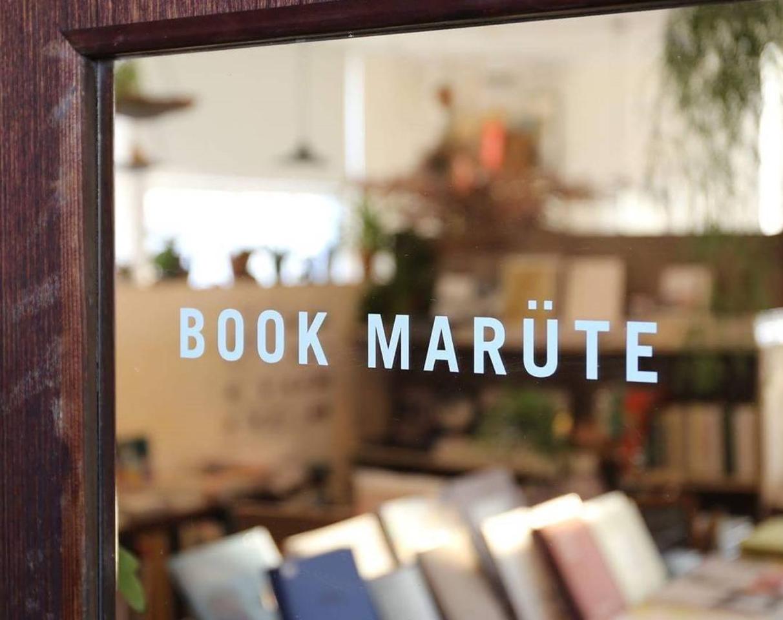 【 BOOK MARUTE 】本屋(香川県高松市)