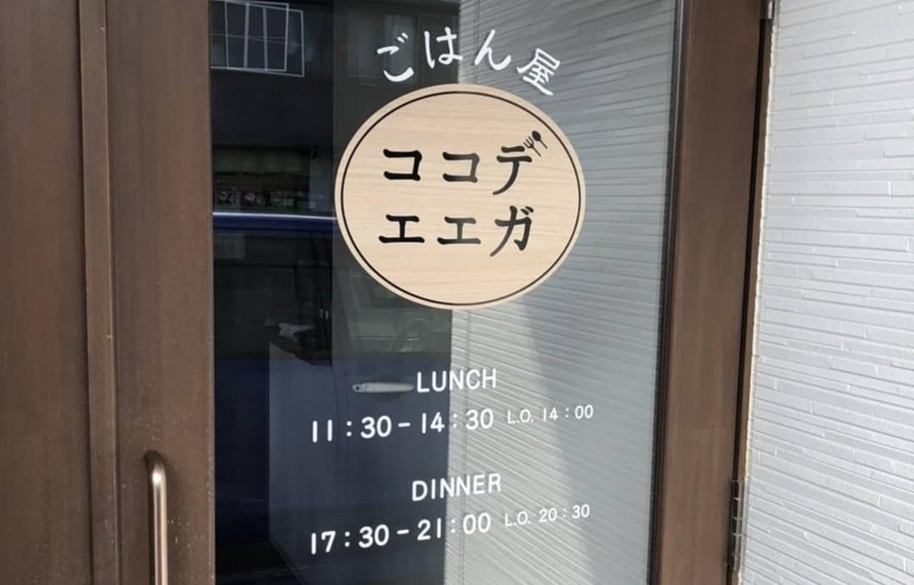 祝!5/8open『ごはん屋 ココデエエガ』(鳥取県鳥取市)