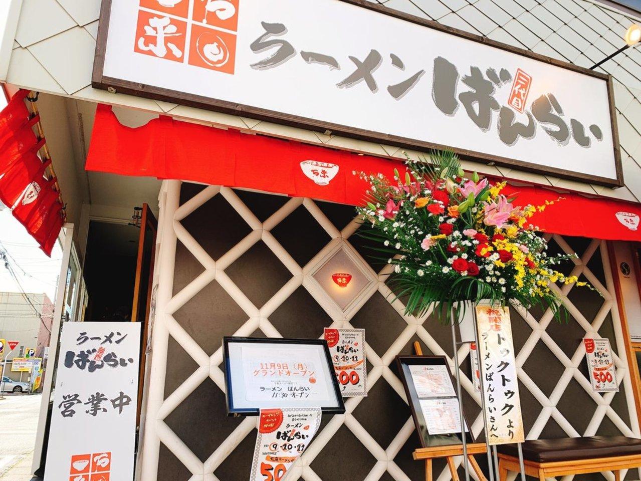 鳥取県米子市明治町に「ラーメンばんらい」が昨日オープンされたようです。