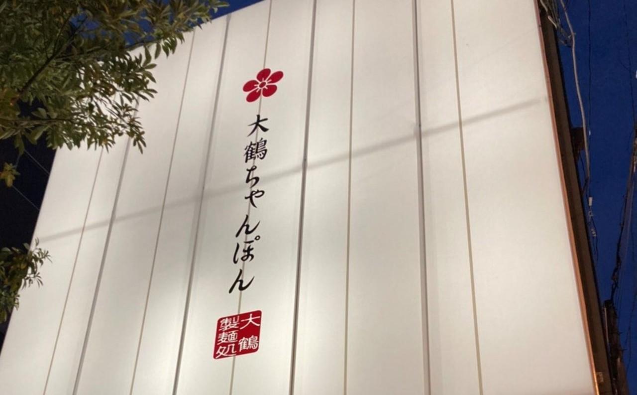 大阪市東淀川区小松1丁目にちゃんぽん専門店「大鶴ちゃんぽん」が12/1オープンのようです。