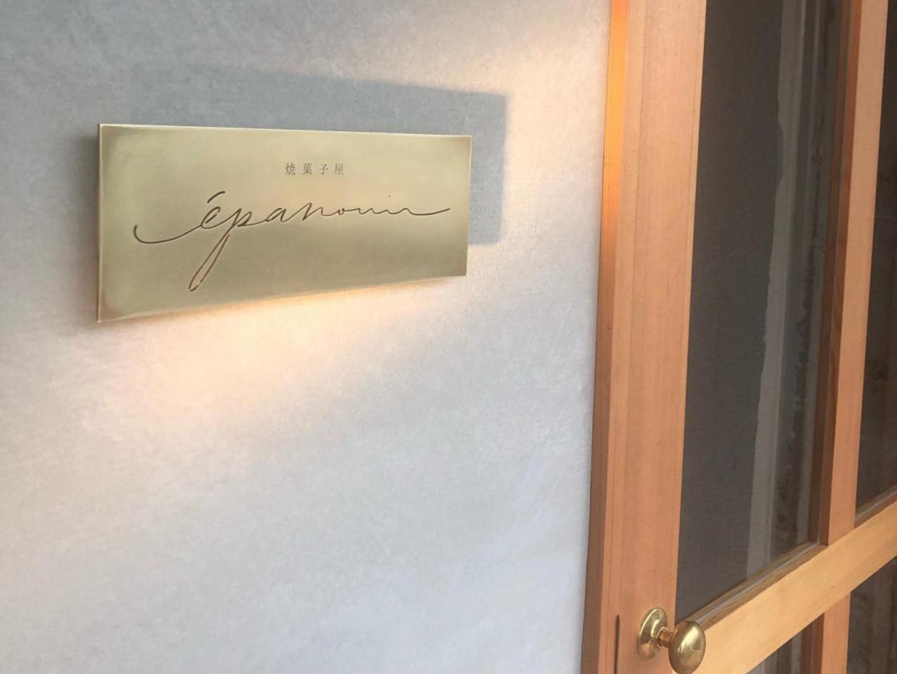 たくさんの笑顔が生まれますように... 浜松市西区入野町に焼菓子屋『エパヌウィール』明日オープン
