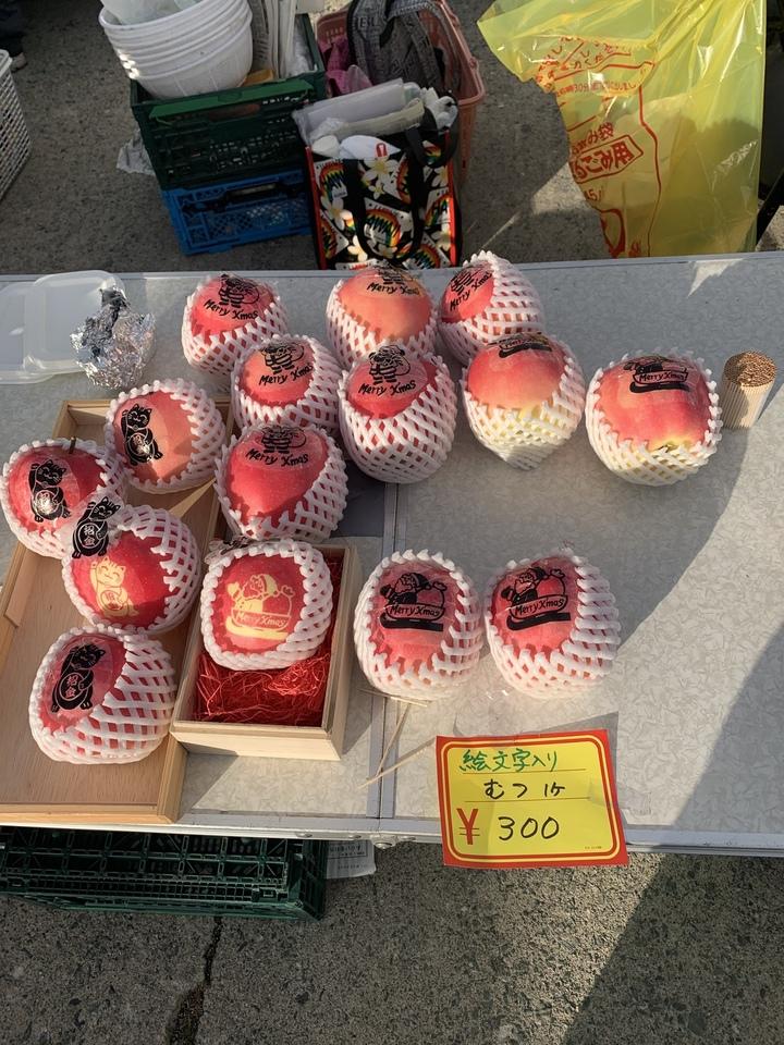 今年も絵文字りんごの販売始まる! 青森県八戸市 館鼻岸壁朝市 19.12.8