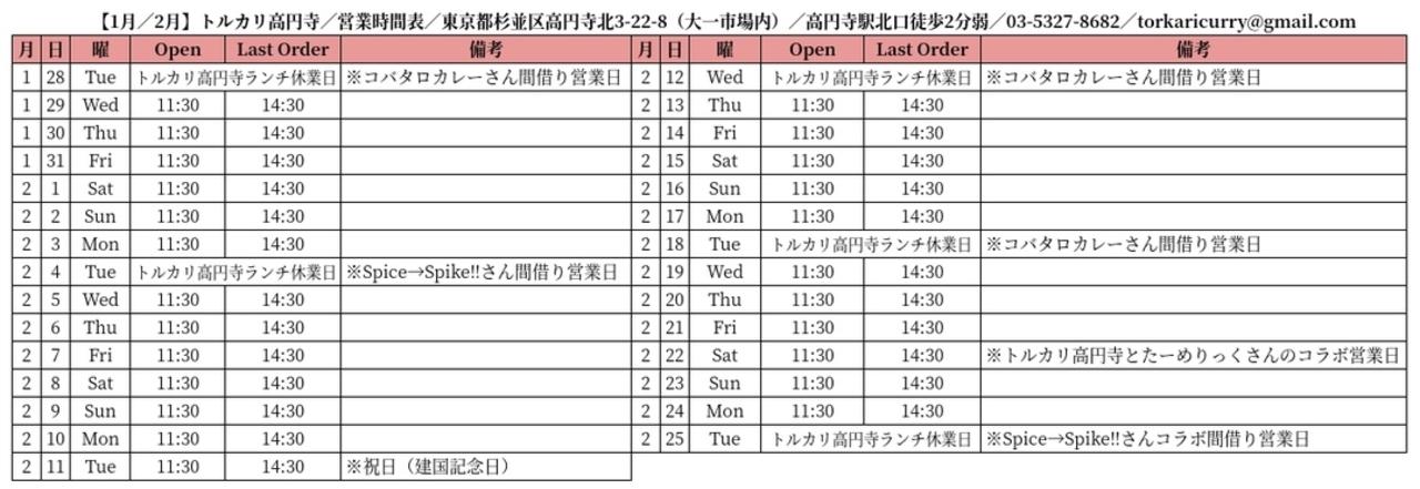 【トルカリ高円寺】今後のランチタイム営業スケジュールです!