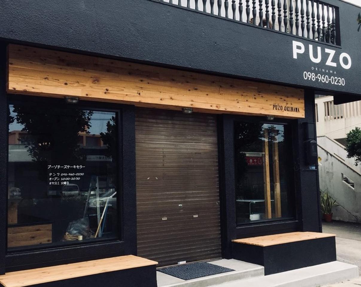 チーズケーキ専門店『プーゾチーズケーキセラー沖縄知花店』本日グランドオープン。