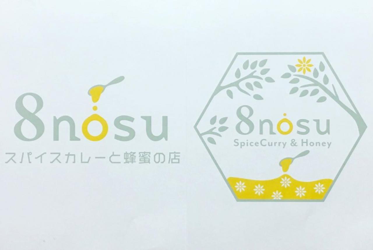 スパイスカレーと蜂蜜の店。。奈良県奈良市南市町に『8nosu』本日よりプレオープン