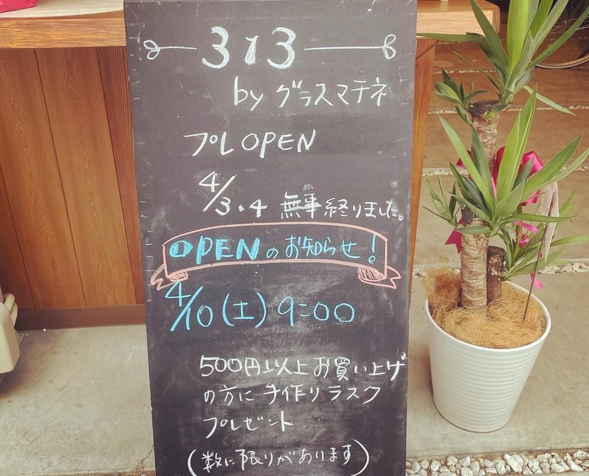 祝!4/10open『313 by グラスマチネ』(兵庫県姫路市)