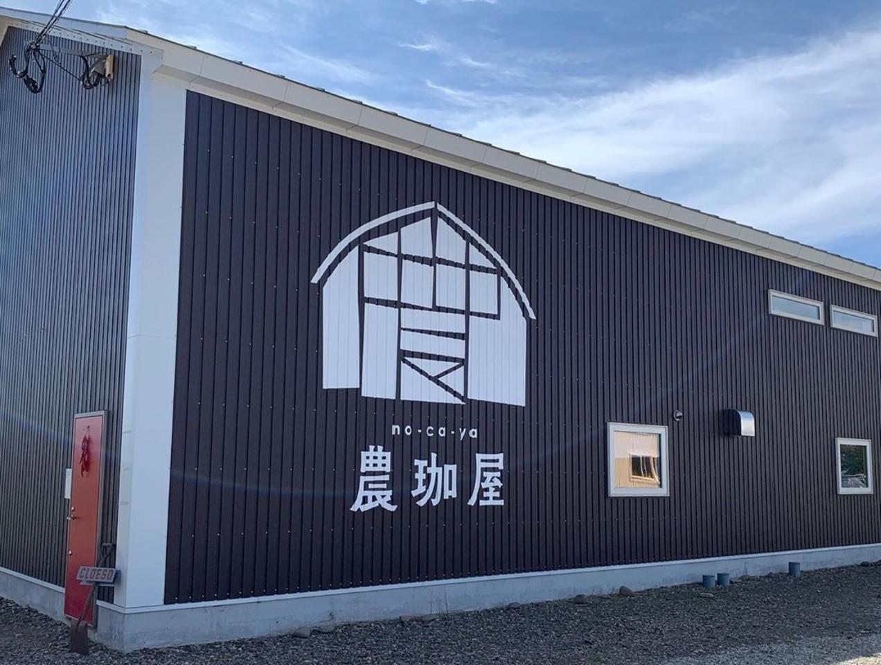 祝!5/20open『農珈屋 本店』(北海道旭川市)
