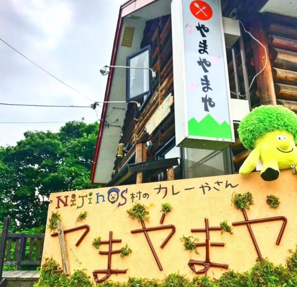 新十津川 浪漫村njiinosにスープカレーのお店『やまやまや』7/4グランドオープン。