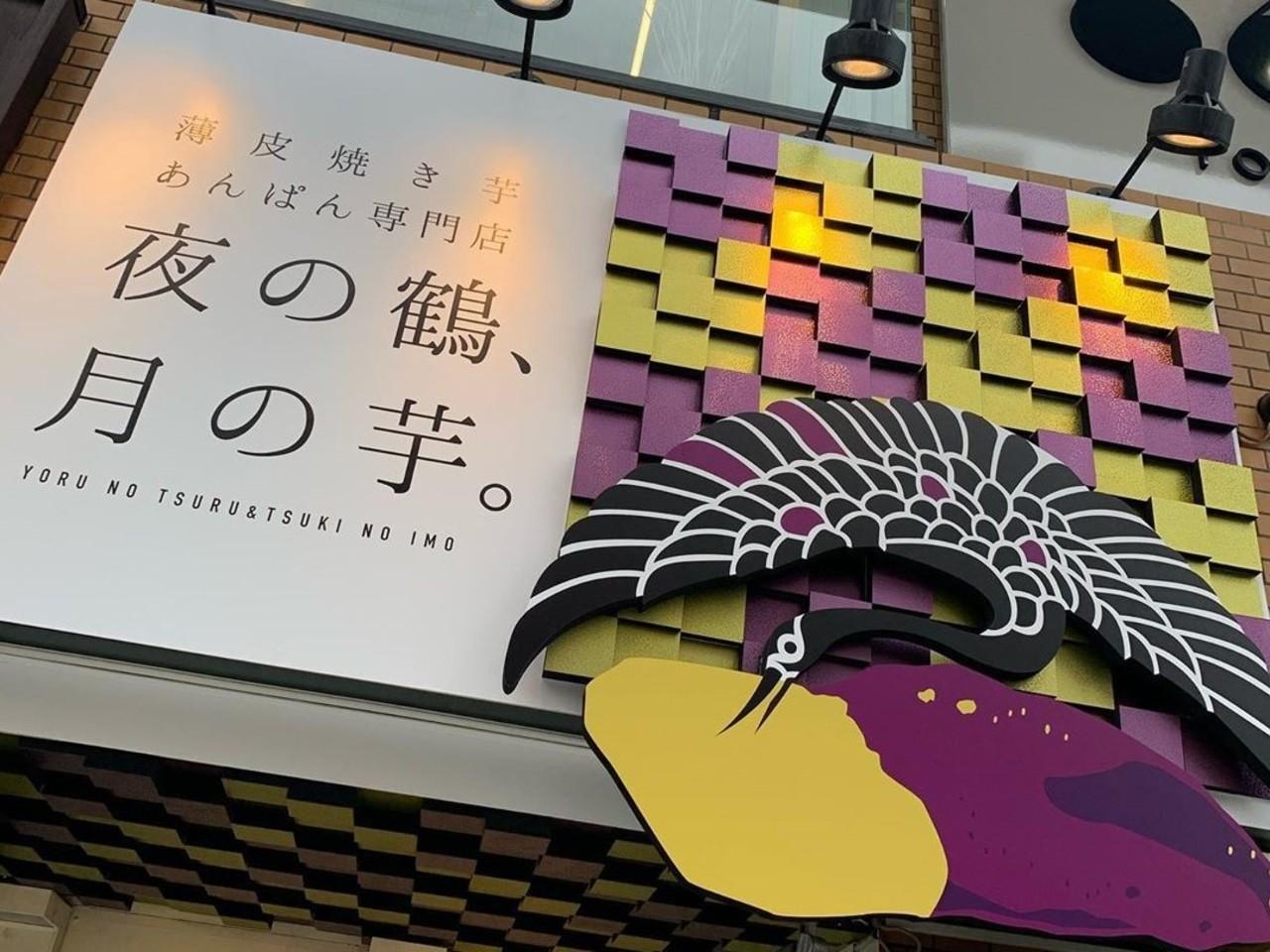 札幌市中央区南一条西五丁目に「薄皮焼き芋あんぱん専門店 夜の鶴、月の芋」が本日オープンのようです。