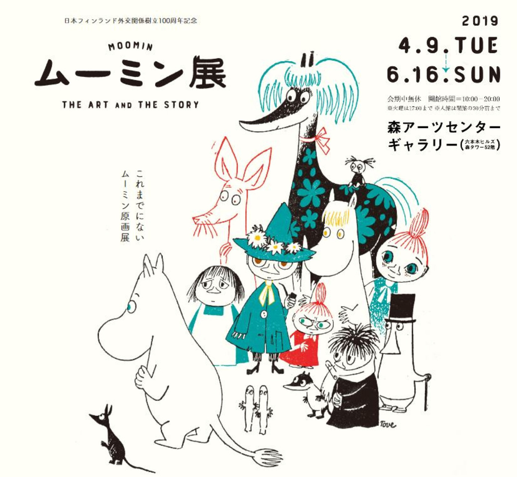 ムーミン展 THE ART AND THE STORY