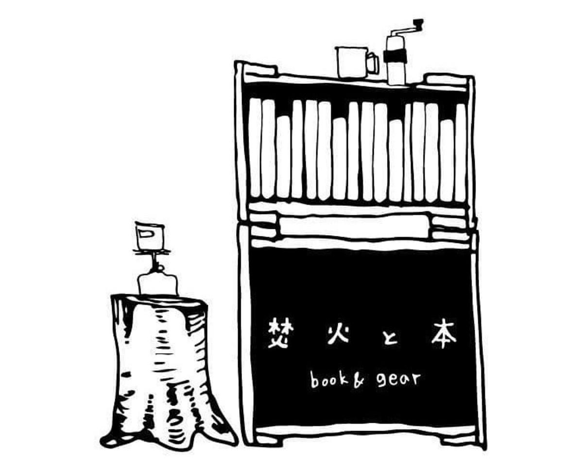 【 焚火と本 】BOOK&GEAR(茨城県東茨城郡)4/26~プレオープン