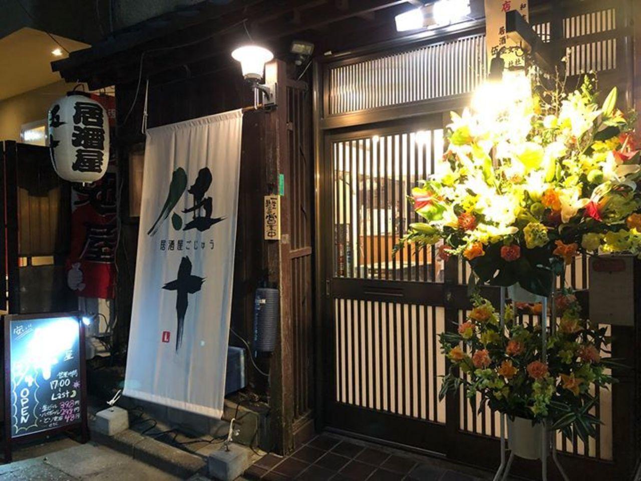 東京都目黒区目黒本町5丁目に「居酒屋 伍十」が昨日オープンされたようです。