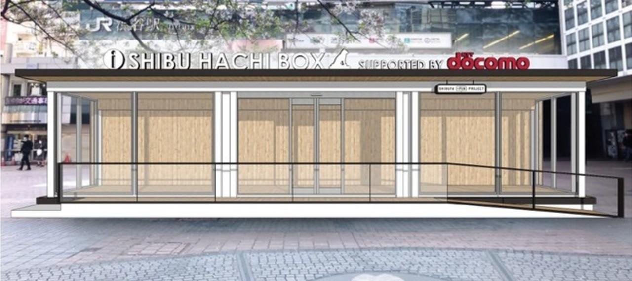 東京の渋谷駅ハチ公前広場観光案内所「シブハチボックス」10月1日オープン!
