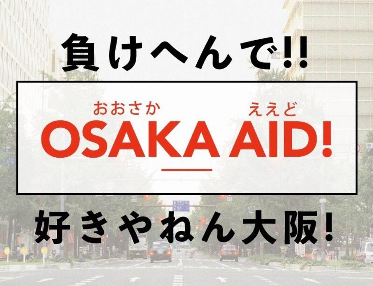 大阪のお店の緊急救済プロジェク「大阪AID(ええど)!」