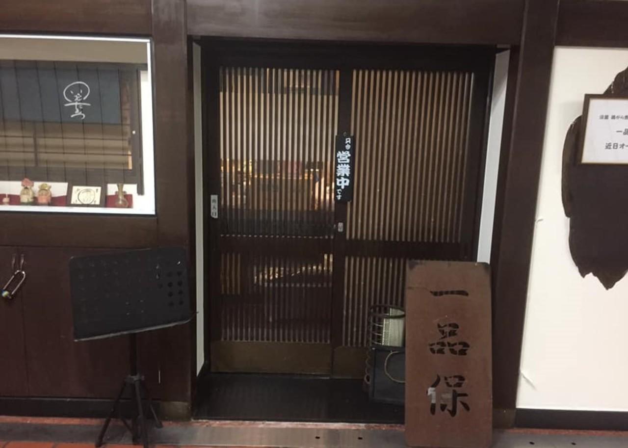 神戸市中央区センタープラザB1Fに「一品保」が2/11に移転オープンされたようです。