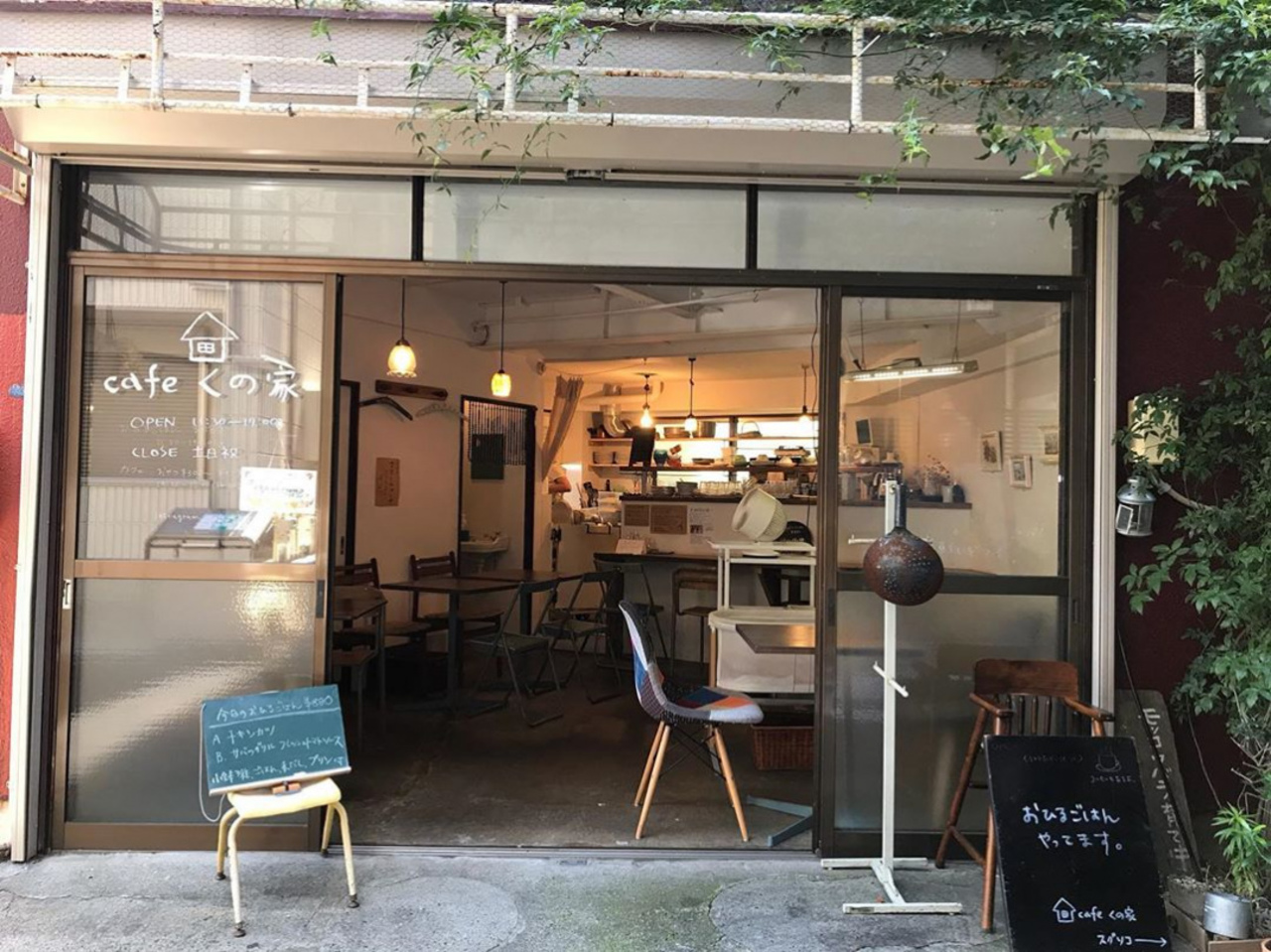 手作りごはんとおやつのお店...横浜市神奈川区西神奈川1丁目のカフェ『くの家』