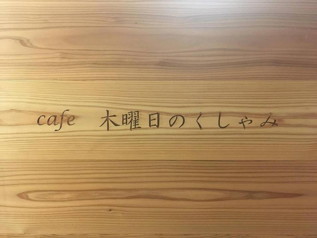 長崎市興善町にカフェ「木曜日のくしゃみ」が4/6にオープンされたようです。